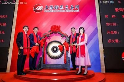 Aima Technology comienza a cotizar en la Bolsa de Shanghái y se incorpora al mercado de acciones claseA. (PRNewsfoto/AIMA Technology)