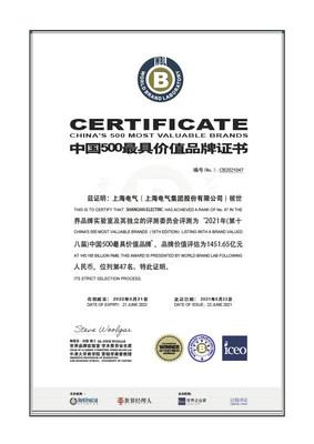 El 22 de junio, World Brand Lab otorgó un certificado que reconoce a Shanghai Electric como una de las 50marcas más valiosas de China. (PRNewsfoto/Shanghai Electric)